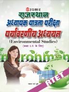 राजस्थान अध्यापक पात्रता परीक्षा पर्यावरणीय अध्ययन (कक्षा I–V के लिए)