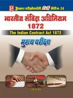 विधि सीरीज – 24 भारतीय संविदा अधिनियम 1872 (मुख्य परीक्षा)