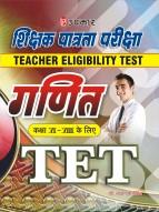 शिक्षक पात्रता परीक्षा गणित (कक्षा VI–VIII के लिए)