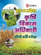 मध्य प्रदेश कृषि विकास अधिकारी सीधी भर्ती परीक्षा