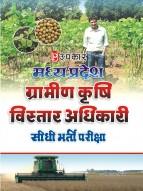 मध्य प्रदेश ग्रामीण कृषि विस्तार अधिकारी सीधी भर्ती परीक्षा