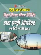 राजस्थान विद्युत वितरण निगम लिमिटेड डाटा एण्ट्री ऑपरेटरभर्ती परीक्षा