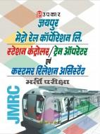 जयपुर मेट्रोरेल कॉर्पोरेशन लि. स्टेशन कंट्रोलर / ट्रेन ऑपरेटर एवं कस्टमर रिलेशन असिस्टेंट भर्ती परीक्षा
