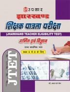 झारखण्ड शिक्षक पात्रता परीक्षा गणित एवं विज्ञान उच्च प्राथमिक स्तर (कक्षा 6 से 8 के लिए)