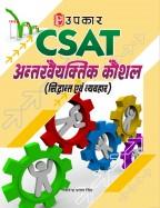 CSAT अन्तरवैयक्तिक कौशल (सिद्वान्त एवं व्यवहार)