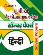 यू.जी.सी. नेट/जे.आर.एफ. परीक्षा सॉल्वड् पेपर्स हिन्दी