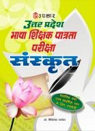 उत्तर प्रदेश भाषा शिक्षक पात्रता परीक्षा संस्कृत (प्राथमिक तथा उच्च प्राथमिक स्तर के लिए उपयोगी)