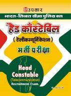 भारत-तिब्बत सीमा पुलिस बल हैड काँस्टेबिल (टेलीकम्यूनिकेशन) भर्ती परीक्षा