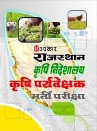 राजस्थान कृषि निदेशालय कृषि पर्यवेक्षक भर्ती परीक्षा