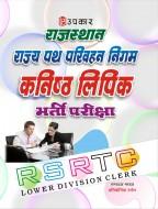 राजस्थान राज्य पथ परिवहन निगम कनिष्ठ लिपिक भर्ती परीक्षा