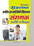 राजस्थान आर्थिक एवं सांख्यिकी निदेशालय संगणक भर्ती परीक्षा