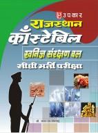 राजस्थान काँस्टेबिल खनिज संरक्षण बल सीधी भर्ती परीक्षा