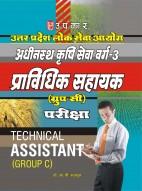 उत्तर प्रदेश लोक सेवा आयोग अधीनस्थ कृषि सेवा वर्ग-3 प्राविधिक सहायक (ग्रुप-सी) परीक्षा