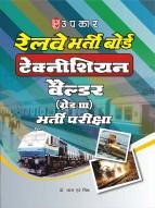 रेलवे भर्ती बोर्ड टेक्नीशियन वैल्डर (ग्रेड-III) भर्ती परीक्षा