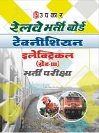रेलवे भर्ती बोर्ड टेक्नीशियन इलेक्ट्रिकल (ग्रेड-III) भर्ती परीक्षा