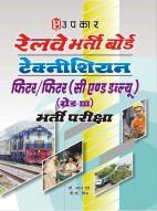रेलवे भर्ती बोर्ड टेक्नीशियन फिटर/फिटर (सी एण्ड डब्ल्यू) (ग्रेड-III) भर्ती परीक्षा