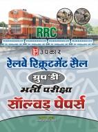 रेलवे रिक्रूटमेंट सैल ग्रुप 'डी' भर्ती परीक्षा सॉल्वड् पेपर्स