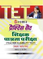 प्रैक्टिस सैट शिक्षक पात्रता परीक्षा (प्रथम प्रश्न-पत्र) कक्षा I-V के लिए