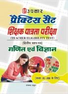 प्रैक्टिस सैट शिक्षक पात्रता परीक्षा (द्वितीय प्रश्न–पत्र) गणित एवं विज्ञान (कक्षा VI-VIII के लिए)