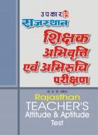 राजस्थान शिक्षक अभिवृत्ति एवं अभिरुचि परीक्षण