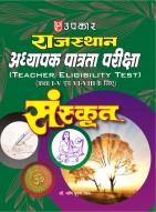 राजस्थान अध्यापक पात्रता परीक्षा (कक्षा I-V एवं VI-VIII के लिए) संस्कृत
