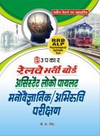 रेलवे भर्ती बोर्ड असिस्टेंट लोको पायलट मनोवैज्ञानिक/अभिरूचि परीक्षण