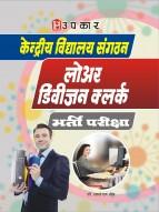 केन्द्रीय विद्यालय संगठन लोअर डिवीजन क्लर्क भर्ती परीक्षा