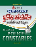 राजस्थान पुलिस काँस्टेबिल भर्ती परीक्षा