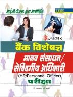बैंक विशेषज्ञ मानव संसाधन / सेविवर्गीय अधिकारी परीक्षा