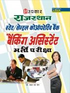 राजस्थान स्टेट/सेन्ट्रल कोऑपरेटिव बैंक बैंकिंग असिस्टेंट भर्ती परीक्षा