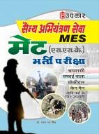 सैन्य अभियंत्रण सेवा मेट (एस.एस.के.) भर्ती परीक्षा