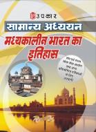 सामान्य अध्ययन मध्यकालीन भारत का इतिहास