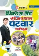 प्रक्टिक्स सैट राजस्थान पटवार परीक्षा