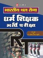 भारतीय थल सेना धर्म शिक्षक भर्ती परीक्षा
