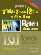 प्रशिक्षित स्नातक शिक्षक भर्ती परीक्षा विज्ञान-I