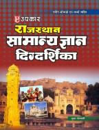 राजस्थान सामान्य ज्ञान दिग्दर्शिका (नवीन आँकड़ों एवं तथ्यों सहित)