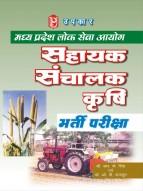 मध्य प्रदेश सहायक संचालक कृषि भर्ती परीक्षा