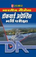 डॉकयार्ड अप्रेन्टिस (भारतीय नौसेना)