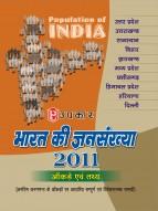 भारत की जनसंख्या 2011