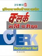 हरियाणा कर्मचारी चयन आयोग क्लर्क भर्ती परीक्षा