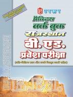 प्रैक्टिस वर्क बुक राजस्थान बी. एड. प्रवेश परीक्षा