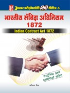 विधि सीरीज – 5 भारतीय संविदा अधिनियम 1872