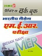 प्रैक्टिसवर्क बुक भारतीय नौसेना एम.ई.आर.परीक्षा