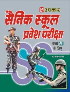 सैनिक स्कूल प्रवेश परीक्षा (कक्षा 6 के लिए)