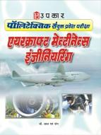 पॉलिटेक्निक संयुक्त प्रवेश परीक्षा एयरक्राफ्ट मेन्टीनेन्स इंजीनियरिंग
