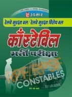 रेलवे सुरक्षा बल काँस्टेबिल भर्ती परीक्षा