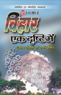 बिहार एक दृष्टि में (नवीन आँकड़ों एवं तथ्यों सहित)