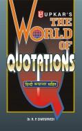 The World of Quotations (हिन्दी रूपान्तर सहित)