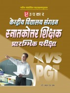 केन्द्रीय विद्यालय संगठन स्नातकोत्तर शिक्षक प्रारम्भिक परीक्षा