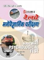 रेलवे मनोवैज्ञानिक परीक्षण